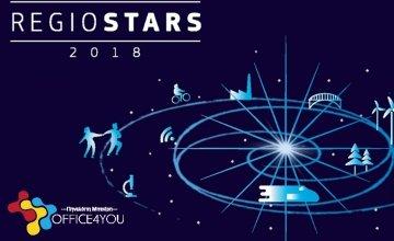 Διαγωνισμός συγχρηματοδοτούμενων έργων – RegioStars Awards 2018