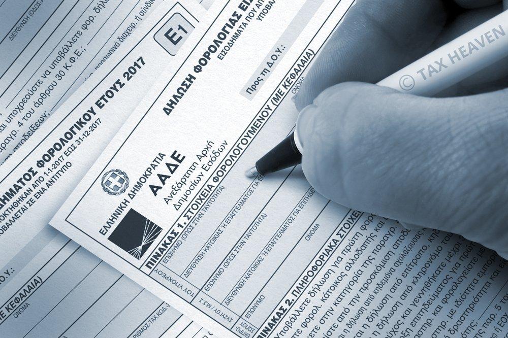 Φορολογικές δηλώσεις κατοίκων εξωτερικού