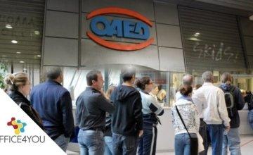 ΟΑΕΔ-Κοινωφελής Εργασία: Τα αποτελέσματα για 30.333 θέσεις εργασίας