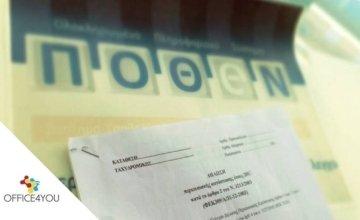 Πόθεν Εσχες 2018: Πότε και ποιοι πρέπει να υποβάλετε αίτηση – Τσουχτερά πρόστιμα