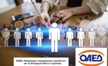 ΟΑΕΔ: Ξεκινούν οι αιτήσεις στο πρόγραμμα επιχορήγησης εργοδοτών για τη διατήρηση θέσεων εργασίας