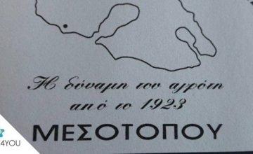 «Συνεταιριστική φέτα» φτιάχνουν οι Μεσοτοπίτες απαντώντας στις εξευτελιστικές τιμές στο γάλα