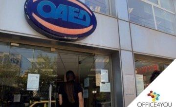 ΟΑΕΔ: Είσαι άνεργος; Δες ΕΔΩ αν δικαιούσαι εποχικό επίδομα ανεργίας 458,15 ευρώ