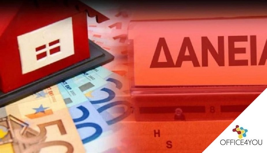 Κόκκινα δάνεια: Αγωνία για τους δανειολήπτες – Τι θα συμβεί τον επόμενο μήνα