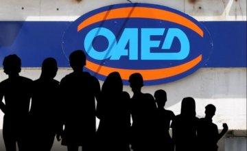 ΟΑΕΔ: 2 νέα προγράμματα απασχόλησης 11.500 θέσεων