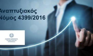 Αναπτυξιακός Νόμος 4399/2016: 3 νέες προκηρύξεις για την ενίσχυση επιχειρήσεων, ύψους 525 εκατ. €