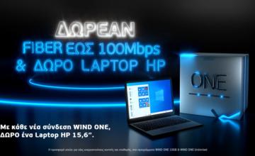 Μοναδική προσφορά WINDONE 10GB με δώρο ένα Laptop HP 15.6΄