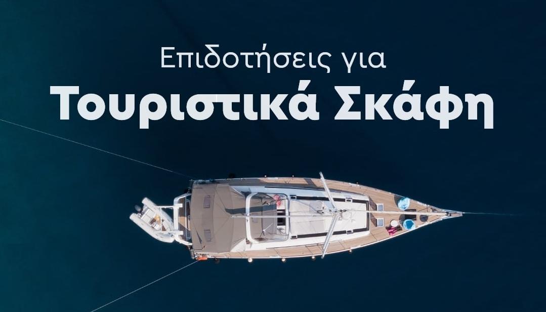 Επιδοτήσεις ΕΣΠΑ για τουριστικά σκάφη